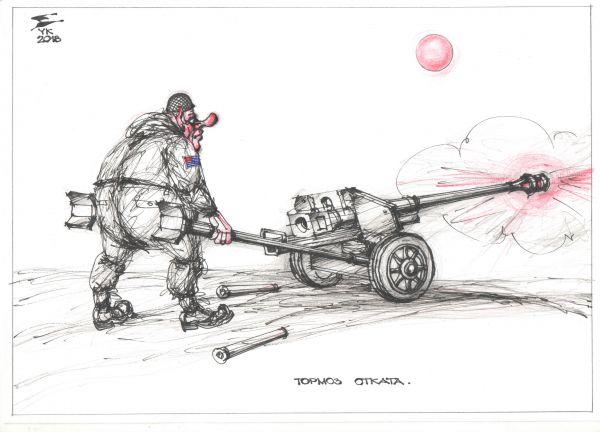 Карикатура: Тормоз отката ., Юрий Косарев