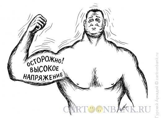 Карикатура: бицепс с надписью, Гурский Аркадий