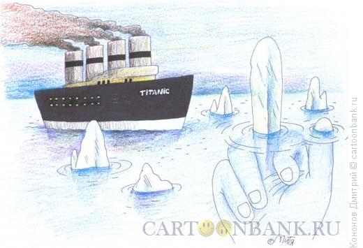 Карикатура: Титаник, Кононов Дмитрий