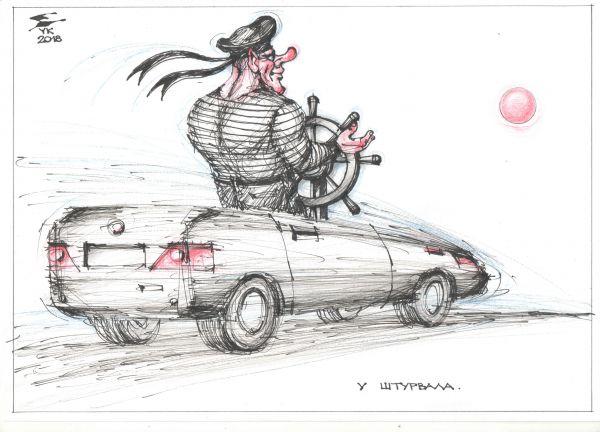 Карикатура: У штурвала . На суше - как на море ., Юрий Косарев