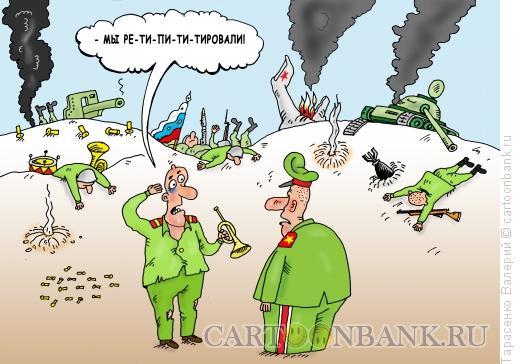 Карикатура: Генеральная репетиция, Тарасенко Валерий