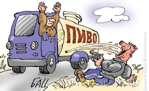 Карикатура: Грабеж на дорогах, Цыганков Борис