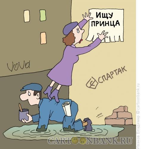 Карикатура: Ищу принца, Иванов Владимир