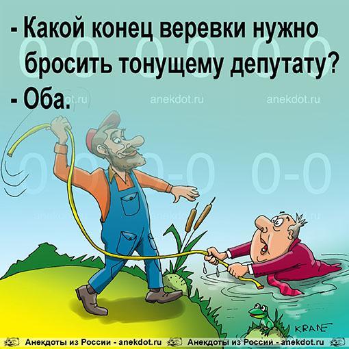 Анекдот: Какой конец веревки нужно бросить тонущему депутату?, Евгений Кран