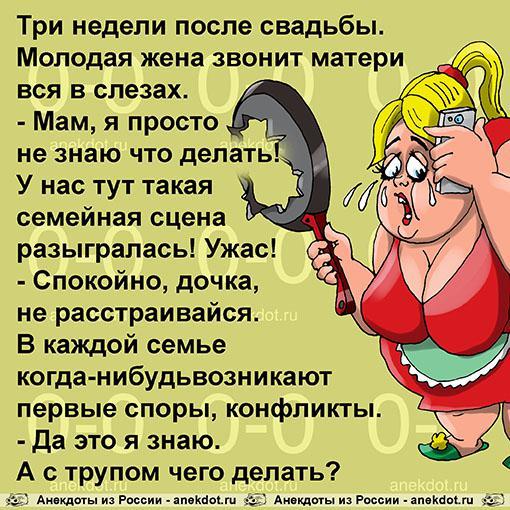 Анекдот: А с трупом что делать?, Евгений Кран