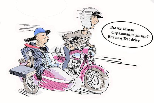 Карикатура: Страхование жизни, osipovva