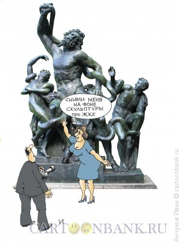 Карикатура: ЖКХ, Анчуков Иван