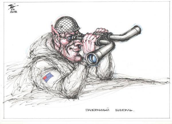 Карикатура: Панорамный бинокль . Новые технологии NATO ., Юрий Косарев
