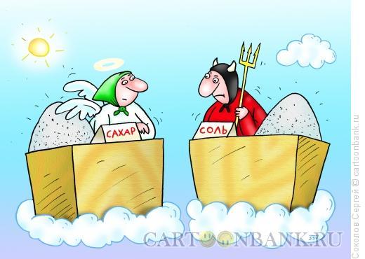 Карикатура: сахар и соль, Соколов Сергей