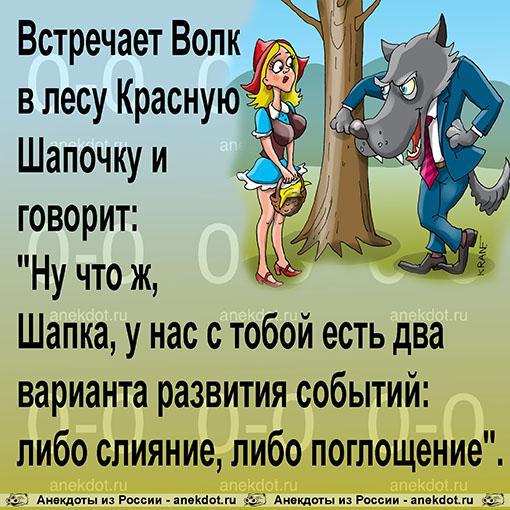 Анекдот: Встречает Волк в лесу Красную Шапочку, Евгений Кран