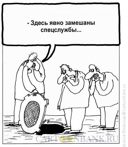Карикатура: Неприятный запах, Шилов Вячеслав