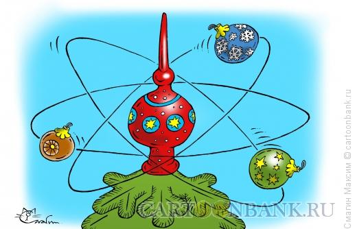 Карикатура: Новый год по науке, Смагин Максим