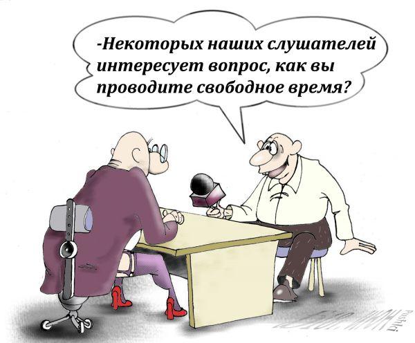 Карикатура: Про интервью., БАД
