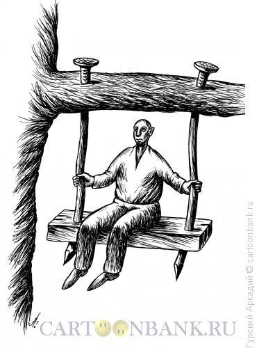 Карикатура: человек на качелях, Гурский Аркадий