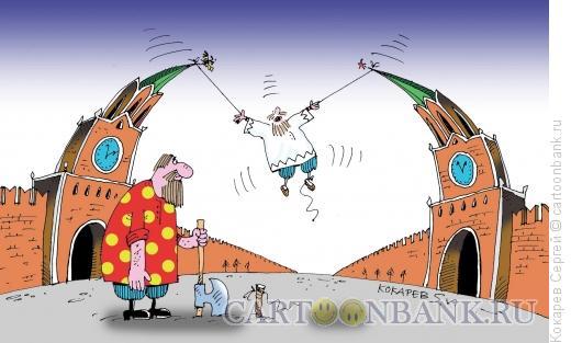 Карикатура: политическая казнь, Кокарев Сергей