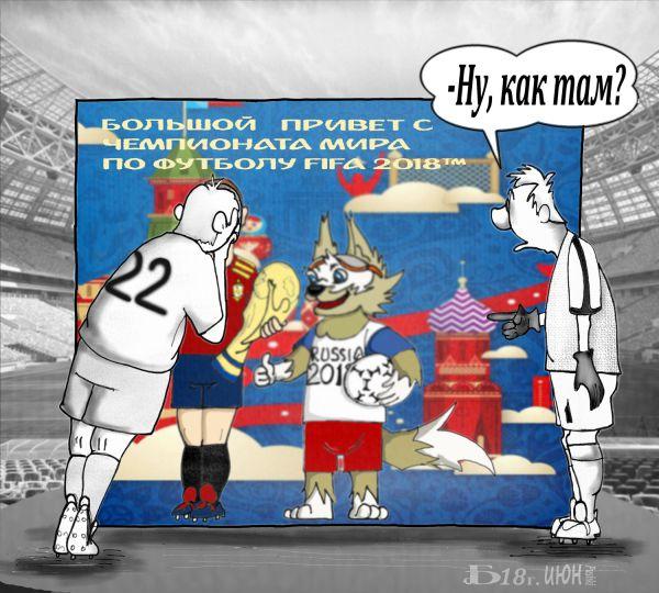 Карикатура: Про открытку., БАД