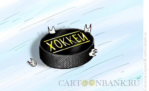 Карикатура: шайба с зубами, Соколов Сергей