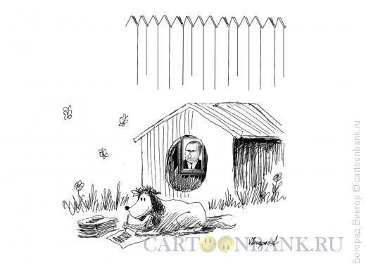 Карикатура: Верный пес, Богорад Виктор
