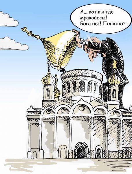 Карикатура: Воинствующий атеист