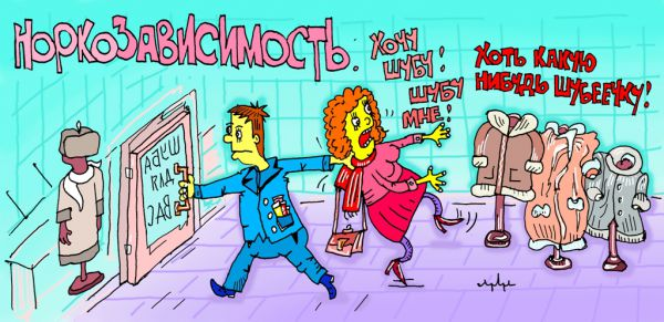 Карикатура: женщины тоже ещё те норкоманки, leon2008