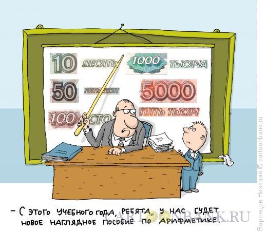 Карикатура: Арифметика, Воронцов Николай