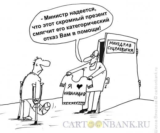 Карикатура: Футболка, Шилов Вячеслав