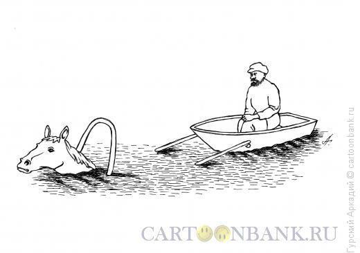 Карикатура: лошадь и телега, Гурский Аркадий