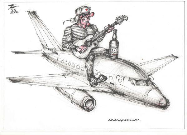 Карикатура: Авиадебошир ., Юрий Косарев