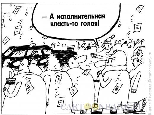 Карикатура: Голая власть, Шилов Вячеслав