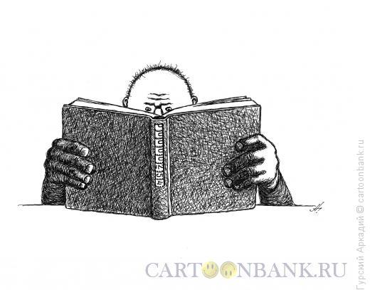 Карикатура: книга, Гурский Аркадий