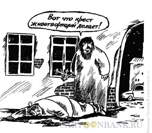 Карикатура: Крест, Мельник Леонид