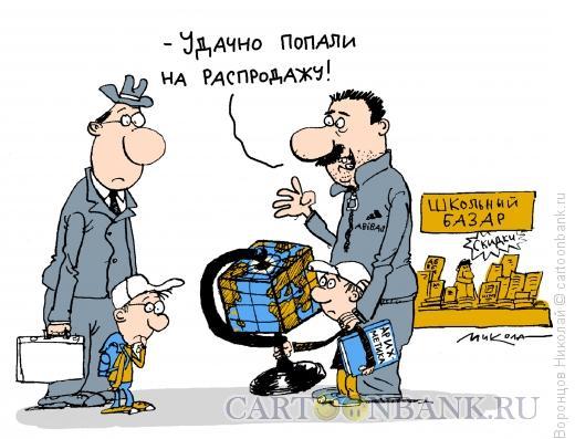 Карикатура: Распродажа, Воронцов Николай