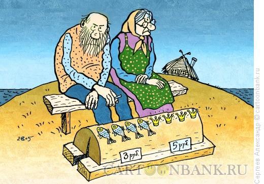 Карикатура: Старики и рыбки, Сергеев Александр