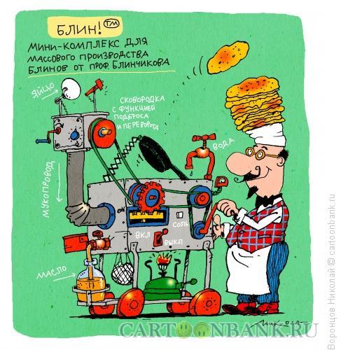 Карикатура: Блинная машина, Воронцов Николай