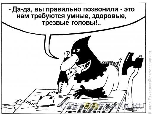 Карикатура: Головы, Шилов Вячеслав