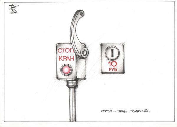 Карикатура: Стоп - кран . Платный - остановка по требованию ., Юрий Косарев