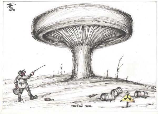 Карикатура: Атомный гриб ., Юрий Косарев