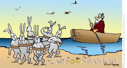 Карикатура: Бурлаки и дед Мазай, Кинчаров Николай