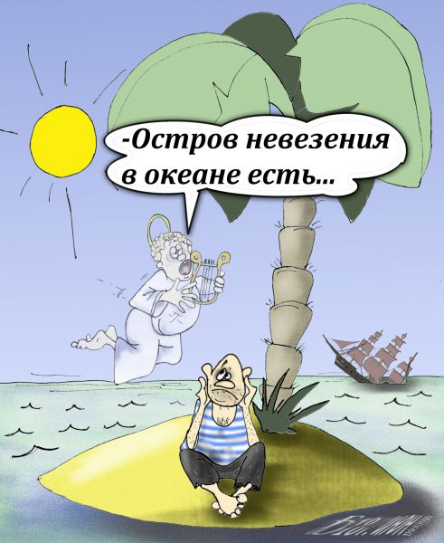 Карикатура: Про остров невезения., БАД