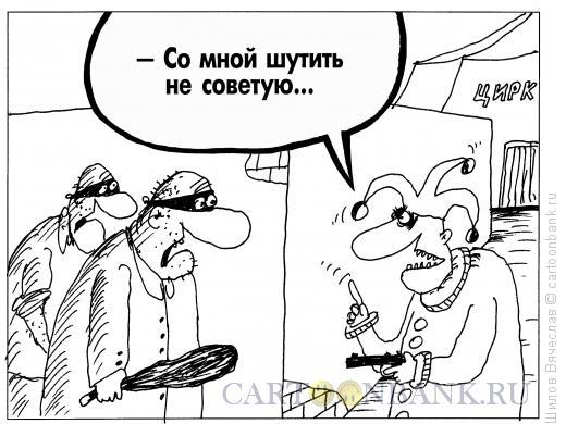 Карикатура: Совет, Шилов Вячеслав