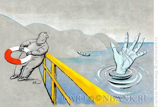 Карикатура: Спасательный круг, Сергеев Александр