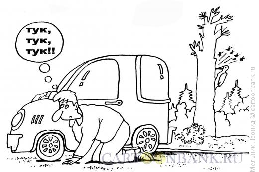 Карикатура: Стучит движок, Мельник Леонид