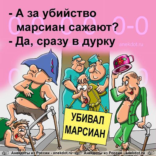Анекдот: А за убийство марсиан сажают?, Евгений Кран