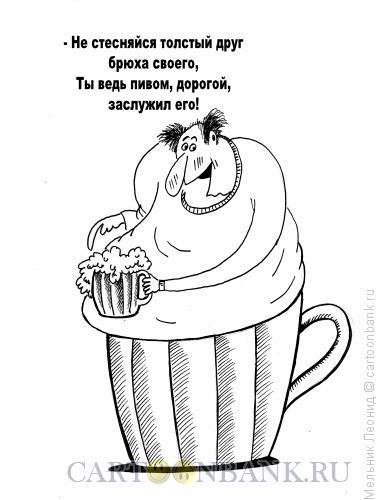Карикатура: Человек - пивная бочка, Мельник Леонид