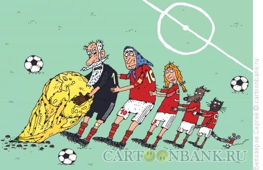 Карикатура: Футбольная сказка, Белозёров Сергей