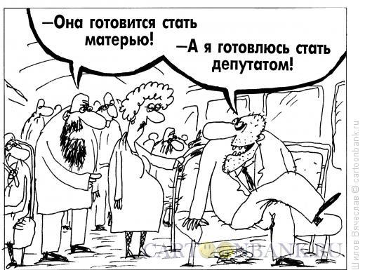 Карикатура: Кандидат в депутаты, Шилов Вячеслав