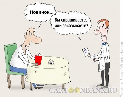 Карикатура: Новичок, Тарасенко Валерий