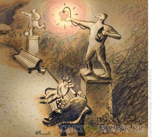 Карикатура: Сердце Данко, Сергеев Александр