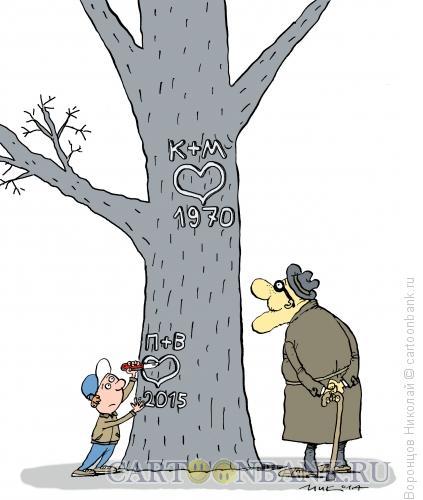 Карикатура: Старик ностальгирует, Воронцов Николай