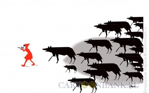 Карикатура: Красная шапочка с Флейтой и Волки, Бондаренко Марина